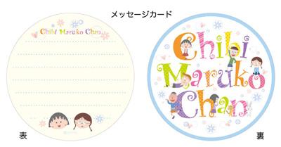 ちびまる子ちゃん フルーツキャンディ(ファンタジーロゴ) 商品画像