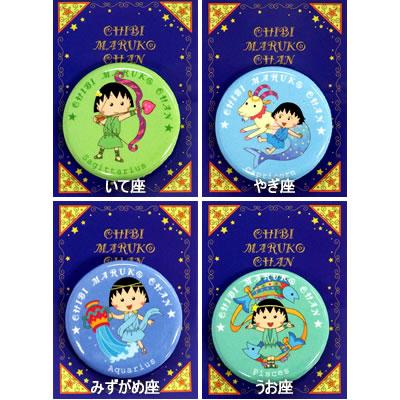 ちびまる子ちゃん 12星座デザイン 缶バッジ 商品画像