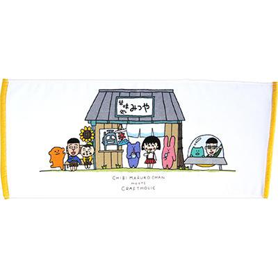 フェイスタオル「CHIBI MARUKO CHAN meets CRAFTHOLIC」 商品画像