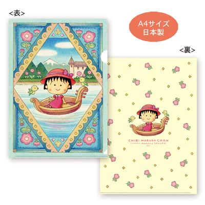 ちびまる子ちゃん原作デザイン クリアファイル「小舟に乗ったまる子」 商品画像