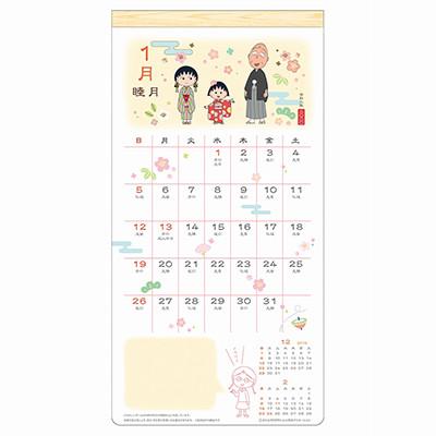 2020年 和風スケジュールカレンダー/ちびまる子ちゃん 商品画像