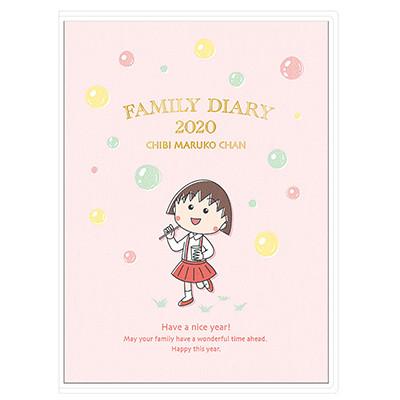 2020年手帳 ちびまる子ちゃんダイアリー 商品画像