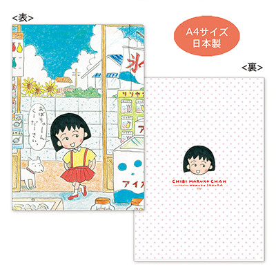 A4クリアファイル「駄菓子屋さん」 商品画像