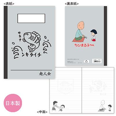 ちびまる子ちゃん B6ノート「老人会」 商品画像