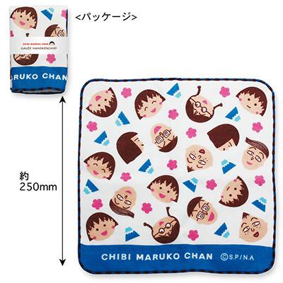 ガーゼハンカチ(まる子と友達/富士山2)(大野くん杉山くん) 商品画像