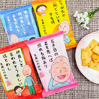 ちびまる子ちゃん 友蔵心の俳句おかき 商品画像