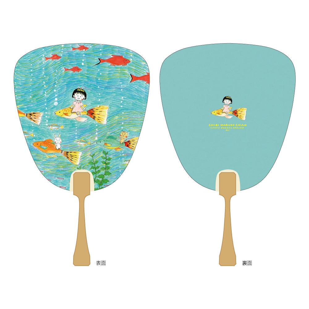 ちびまる子ちゃん 京うちわ 巴川の春・熱帯魚とまる子・着物でおめかし 商品画像