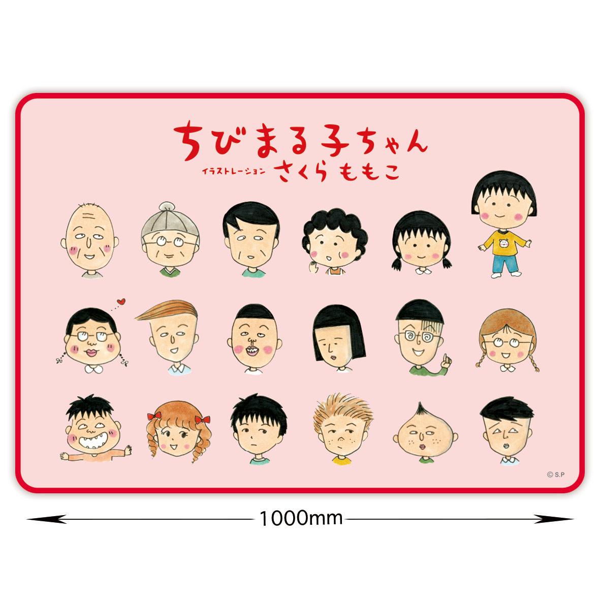 ちびまる子ちゃん ブランケット (まる子と仲間達)(巴川の春) 商品画像