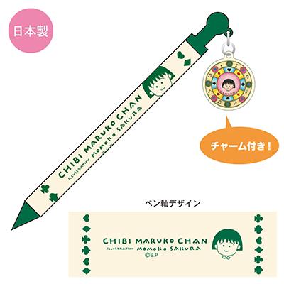チャーム付きボールペン(原画まる子赤/原画まる子緑) 商品画像
