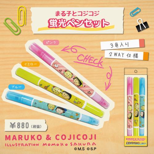 まる子とコジコジ 蛍光ペン(3本セット) 商品画像