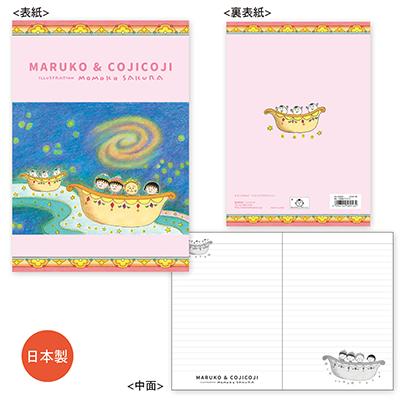 まる子とコジコジ B6ノート 商品画像