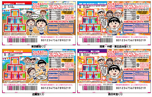 2324 西日本 宝くじ