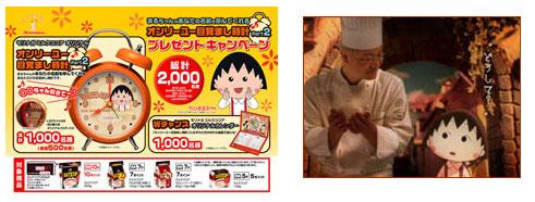 081006maruko_morinaga.jpg