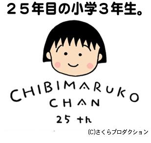 201204_25th_mrk.jpg