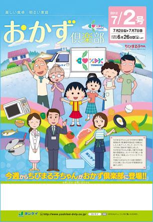 20120712yoshikei.jpg