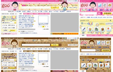 20120720_goomaruko-01.jpg