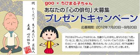 20120720_goomaruko-02.jpg