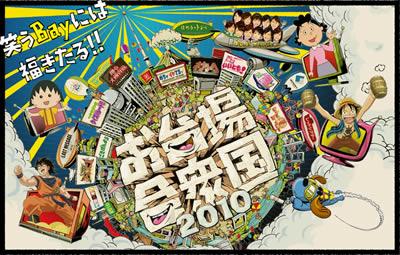 odaiba2010.jpg