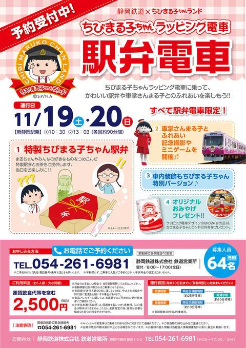 20161016ekiben_chirashi2.jpg