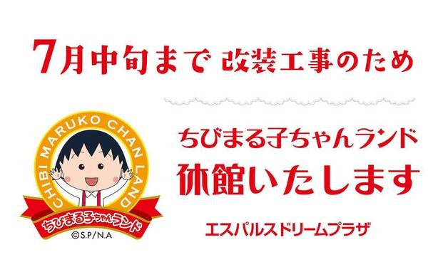 20200506_land_oyasumi2.jpg