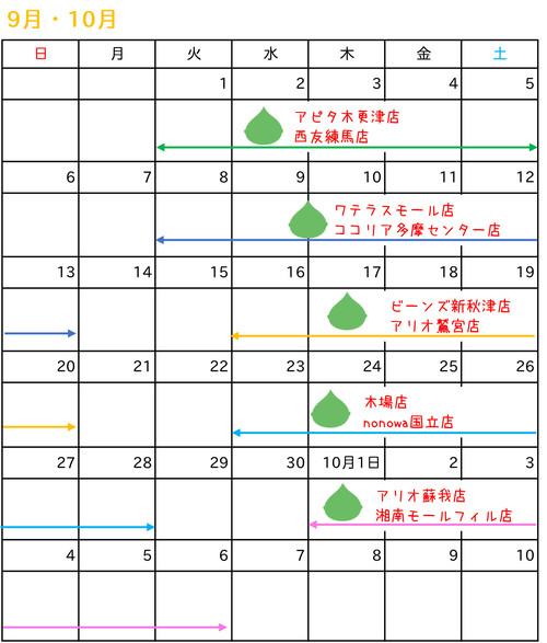 9月モンタボーカレンダー.jpg