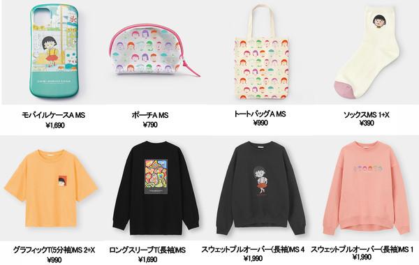 20201218_momokosakuraGU_goods1.jpg
