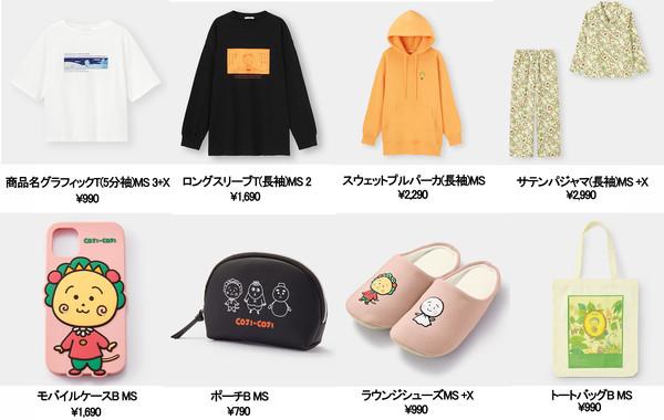 20201218_momokosakuraGU_goods2.jpg