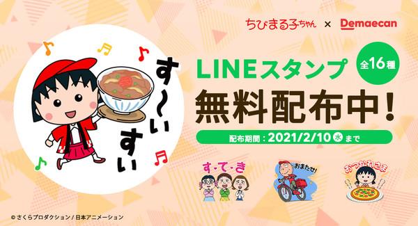 20210112_demaekan_main.jpg