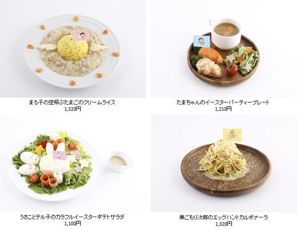 20210312marucojieastercafe_menu_01.jpg