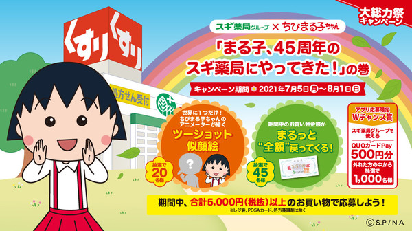 20210705sugi_01.jpg