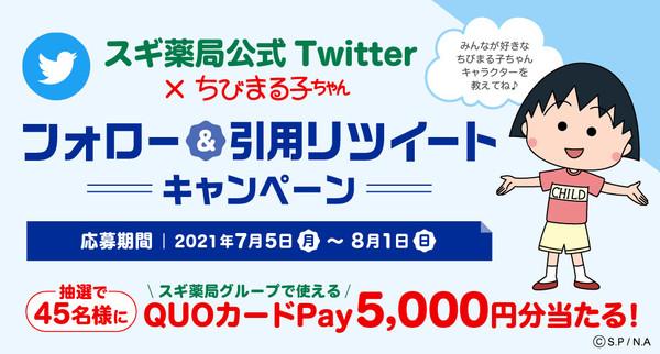 20210705sugi_02.jpg