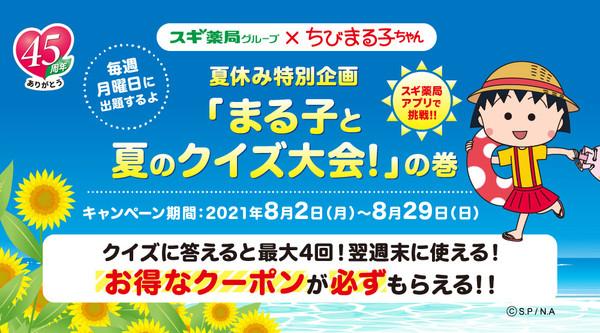 20210801_sugi_00.jpg