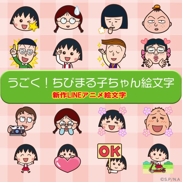 20210921marukougokuemoji_00.jpg