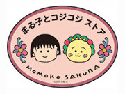 まる子とコジコジストアTwitter開設記念Twitterキャンペーン開催!
