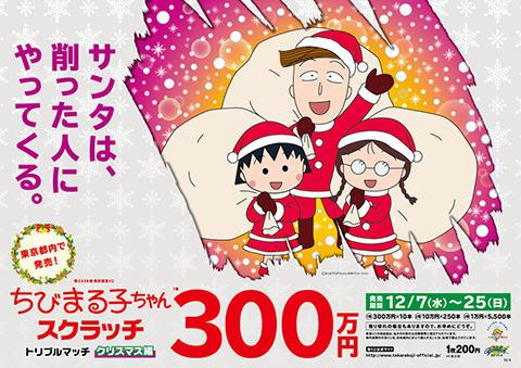 201612_christmas_takarakuji.jpg