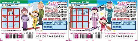 20170208_takara2_002.jpg