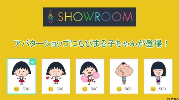 20180105_showroom_maruko_01.jpg