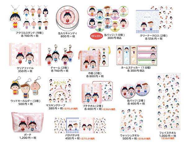 20190128_marukokeshi_goods2.jpg