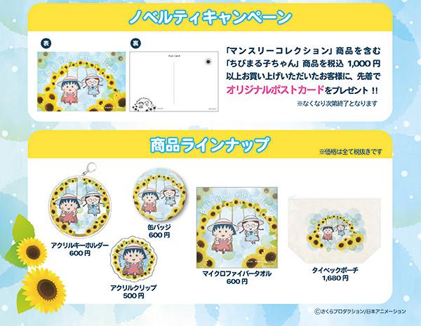 20190711_himawari_01.jpg