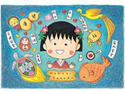 静岡でイベント「さくらももこ神社~みんな幸せでありますように~」を開催!
