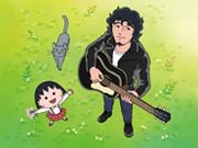 新エンディング主題歌決定!さくらももこ作詞、斉藤和義作曲・編曲「いつもの風景」