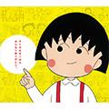 「アニメ化30周年記念企画 ちびまる子ちゃん展」鹿児島にて開催決定!
