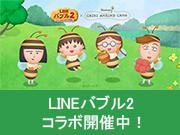 「LINE バブル2」×「ハニーちびまる子ちゃん」コラボスタート!