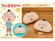 「永沢君ティッシュBOXカバー」がアミューズメント施設で登場!