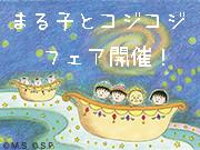 絵本発売記念!「まる子とコジコジフェア」開催!