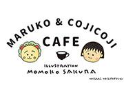 「MARUKO & COJICOJI CAFE」予約開始!& 全メニュー・公式ページ公開!