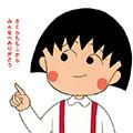 「アニメ化30周年記念企画 ちびまる子ちゃん展」京都にて開催決定!