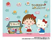 「ちびまる子ちゃん×ハローキティ」コラボ決定!「サンリオ当りくじ」でスタート!