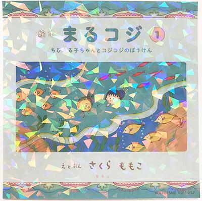 20200208_marucoji_sticker.jpg