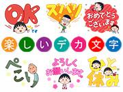 LINEスタンプ「ちびまる子ちゃん 楽しいデカ文字スタンプ」 が新登場!
